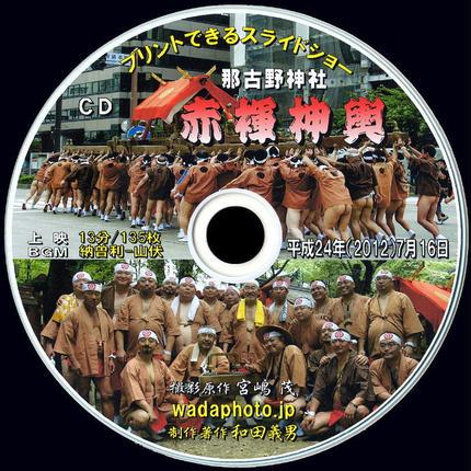 【16】 CD写真集「赤褌神輿」(スライドショー形式)
