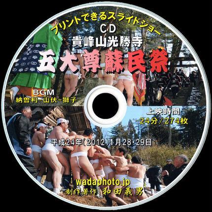 【08】 CD写真集「五大尊蘇民祭」(スライドショー形式)