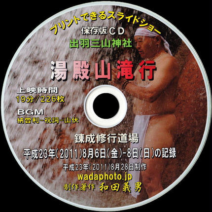 【21】 CD写真集「湯殿山滝行」(スライドショー形式)