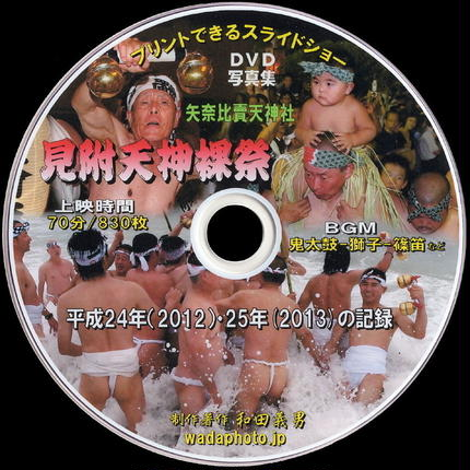 【14b】 DVD写真集「見附天神裸祭平成25年(2013)版」(スライドショー形式)