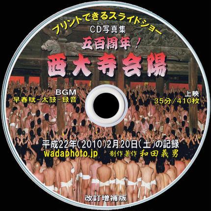 【04】 CD写真集「西大寺会陽」(スライドショー形式)