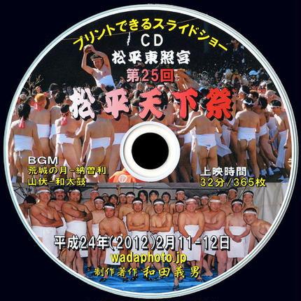 【17】 CD写真集「松平天下祭」(スライドショー形式)