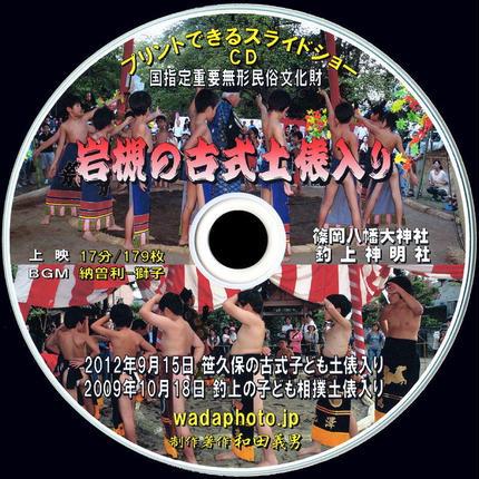 【20】 CD写真集「岩槻の古式土俵入り」(スライドショー形式)