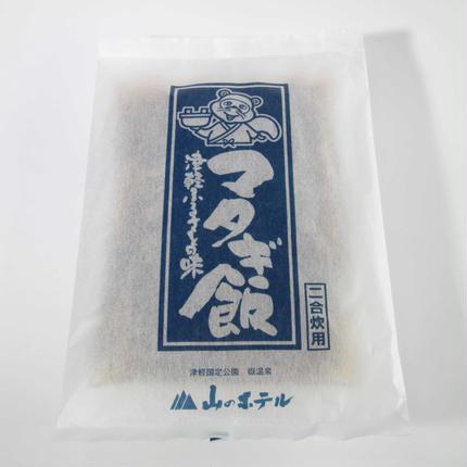 マタギ飯 2合炊き用 YH-9