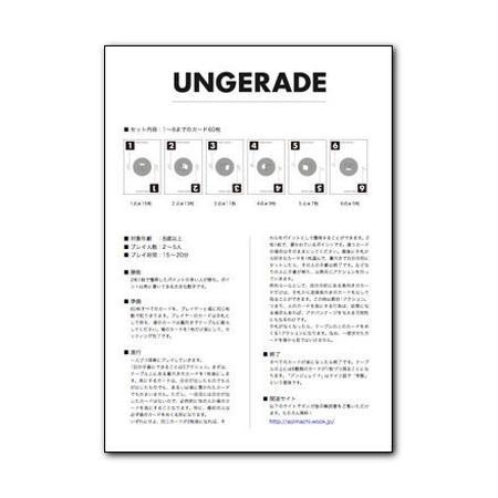 UNGERADE(アンジェレイド):奇数/自作版