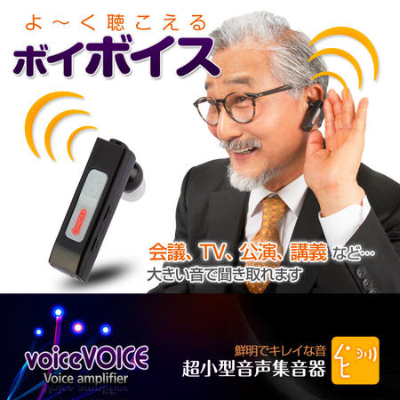 超小型音声増幅器(集音器)「voiceVOICE-ボイボイス-」