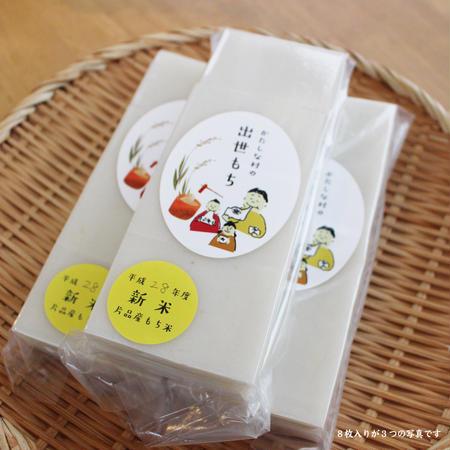 28年産新もち米ひめのもち 切り餅(8枚入り)