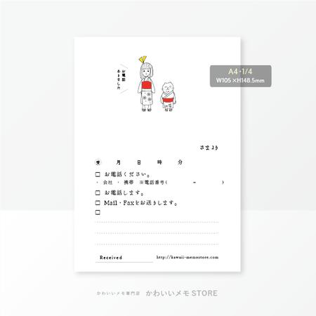 【伝言メモ】浴衣でおでかけ(A4・1/4)