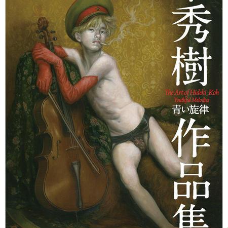 """The Art of Hideki Koh Youthful Melodies"""
