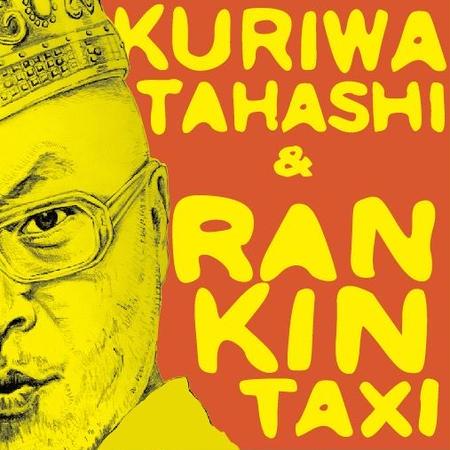 ch-145 RANKIN TAXI & KURIWATAHASHI ep