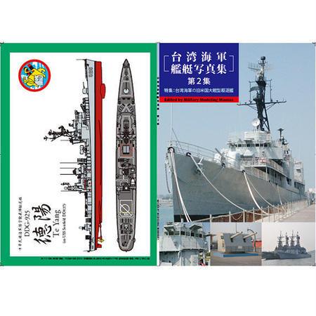 台湾海軍艦艇写真集 第2集