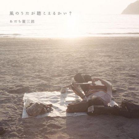 あだち麗三郎 CDアルバム『風のうたが聴こえるかい?』