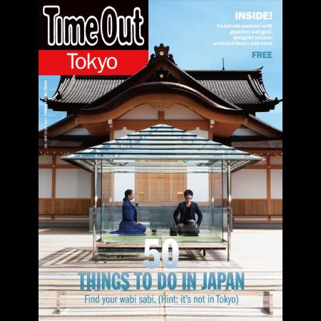 タイムアウト東京マガジン(第7号/英語版)/Time Out Tokyo Magazine No.7 (English)