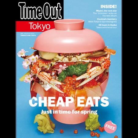 タイムアウト東京マガジン(第6号/英語版)/Time Out Tokyo Magazine No.6 (English)