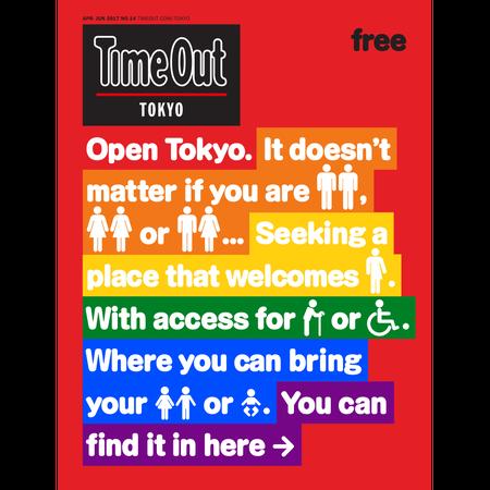 タイムアウト東京マガジン第14号/Time Out Tokyo Magazine NO.14