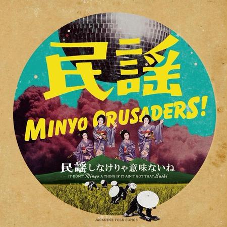 民謡クルセイダーズ=MINYO CRUSADERS= DEMO RECORDING CD-R 「民謡しなけりゃ意味ないね」