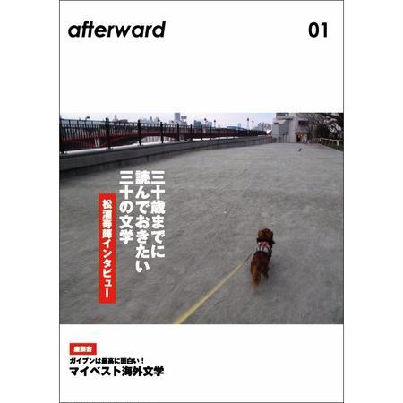 文芸誌「afterward」創刊号