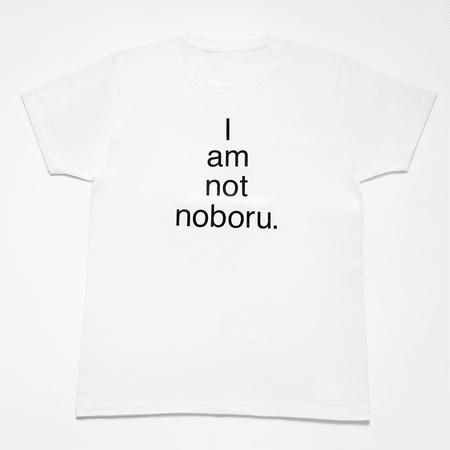 """I am not noboru."" T-shirt 白/黒"