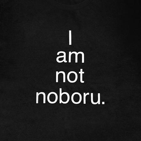 """""""I am not noboru."""" T-shirt"""