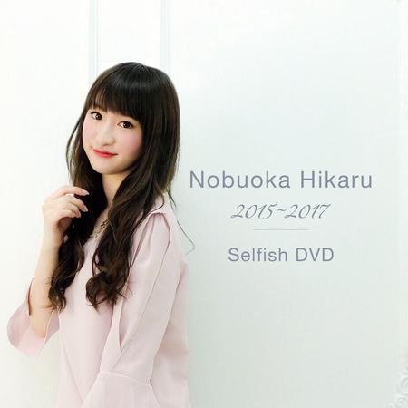 限定DVD 「 Selfish 」