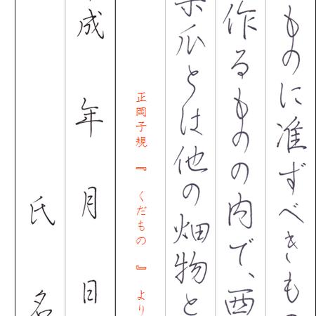 ★ダウンロード販売★[¥100]ペン字【行書】~『くだもの』正岡子規~より