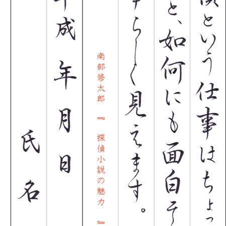 ★ダウンロード販売★[¥100]筆ペン【行書】~『探偵小説の魅力』南部修太郎~より