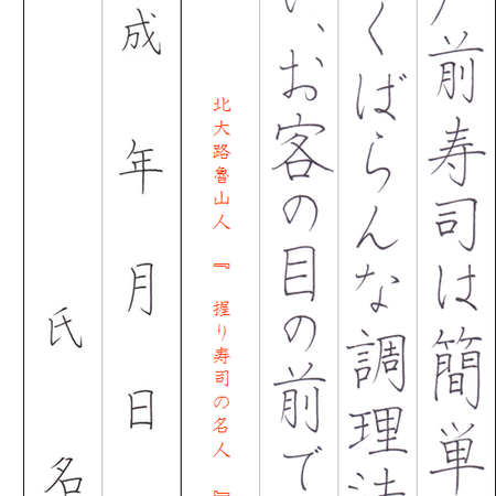 ★ダウンロード販売★[¥100]ペン字【楷書】~『握り寿司の名人』北大路魯山人~より