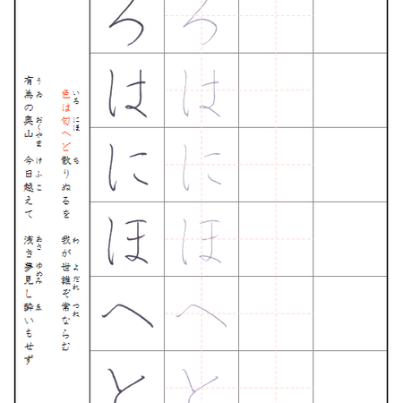 ★ダウンロード販売★[¥500]楷書に合う平仮名【いろはうた】 練習用紙