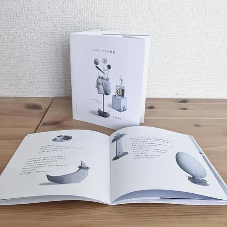 ミニ絵本「コペルニクスの箱庭」