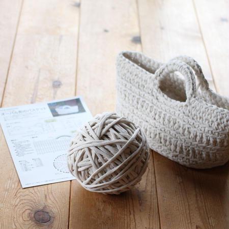 編みものキット「オーバル形のバスケット」