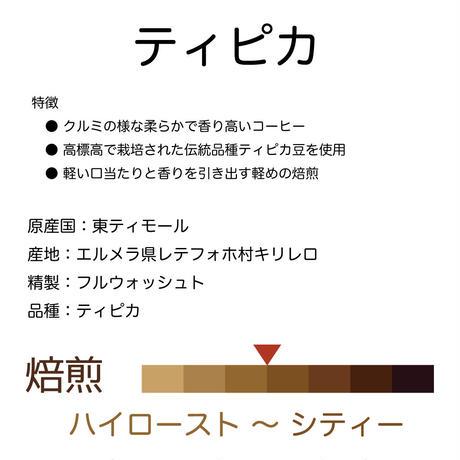 [中煎り] ティピカ 東ティモール 100g