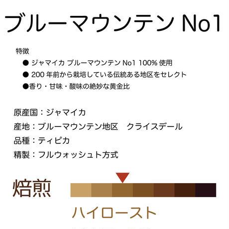 [中煎り] ブルーマウンテンNo.1 100g