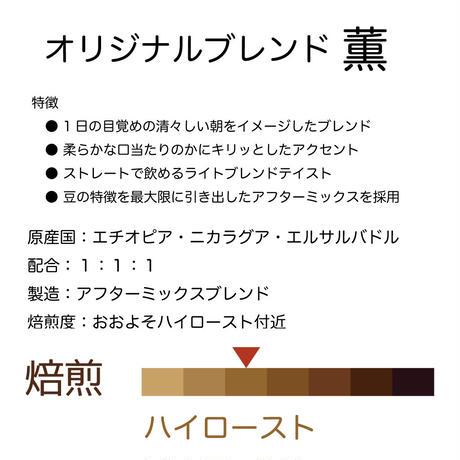 オリジナルブレンド 薫 100g