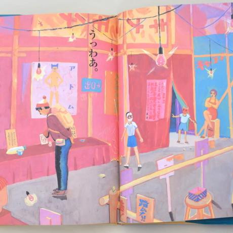 少年あります。鈴木童話店