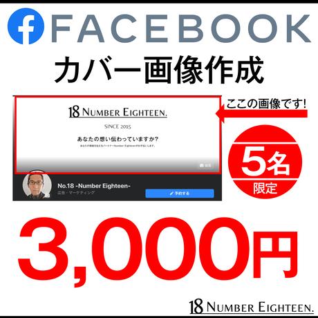 Facebookカバー画像作成