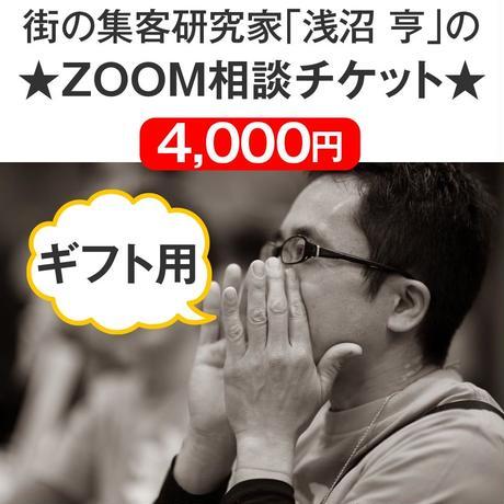 街の集客研究家「浅沼 亨」の ★ZOOM相談チケット★