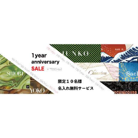 【限定10名様名入れ無料】1周年記念キャンペーン