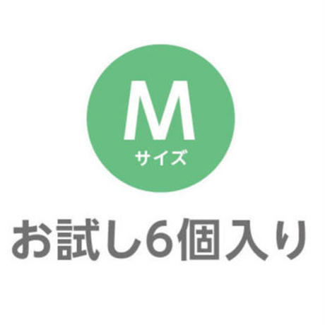 【M】サイズ お試し6個入り  ※ 送料無料 ※税込