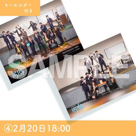 【郵送】キーホルダー付集合写真セット ④ ※3月1日以降発送