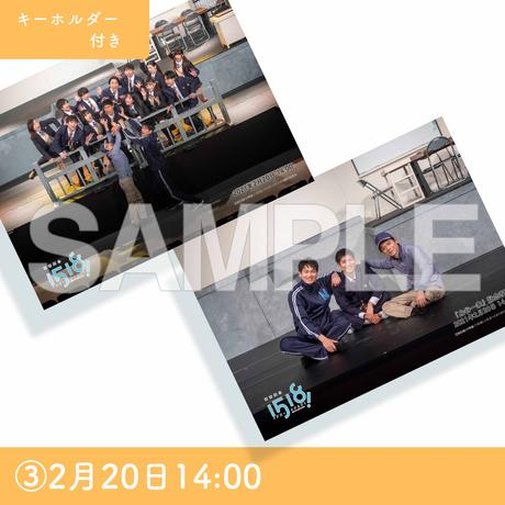 【郵送】キーホルダー付集合写真セット ③ ※3月1日以降発送