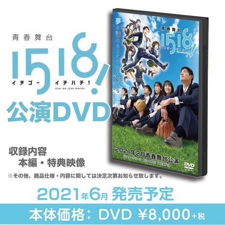 【予約販売】「青春舞台1518! イチゴーイチハチ!」公演DVD