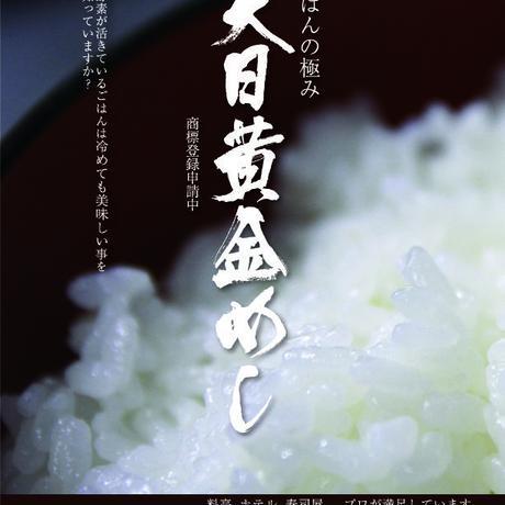 天日黄金めし(20袋)