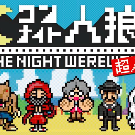 お手軽カンタン人狼ゲーム 「ワンナイト人狼  超人ver.」(通常版)(商品1,500円+税)