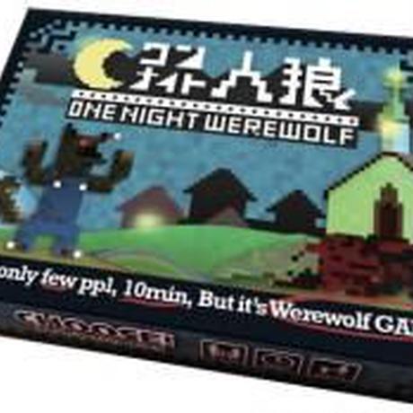 """【for English】little werewolf game """"ONE NIGHT WEREWOLF"""" (basic set) (1,500yen+tax)"""