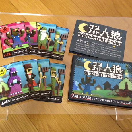 お手軽カンタン人狼ゲーム「ワンナイト人狼」(通常版)(商品1,500円+税)