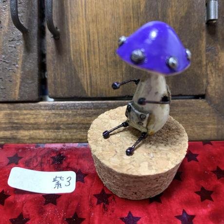 ロボキノコ 紫3