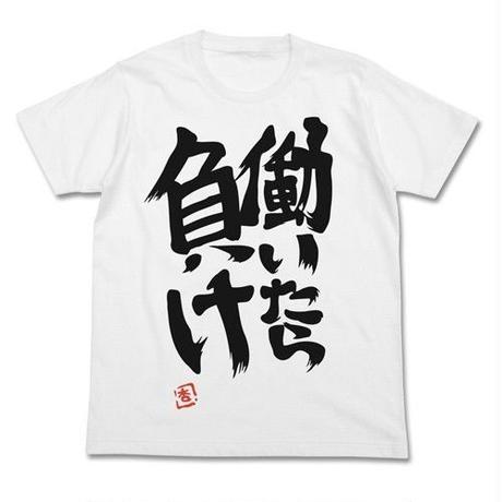 双葉杏の『働いたら負け』Tシャツ【COSPA】