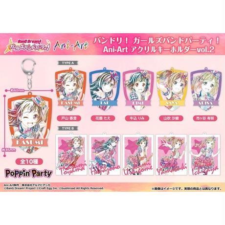 バンドリ! ガールズバンドパーティ! Ani-Art アクリルキーホルダー vol.2 Poppin'Party【バンドリ!】