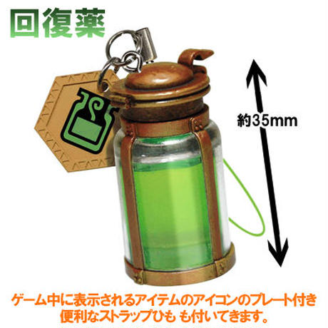 MH アイテムマスコット【モンスターハンター】