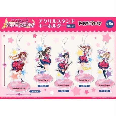 バンドリ! ガールズバンドパーティ! アクリルスタンドキーホルダー vol.3 Poppin'Party【バンドリ!】